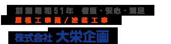 雨漏り修理・福岡の瓦工事・屋根工事の事なら大栄企画まで!